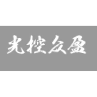 Guangkong Zhongying Capital